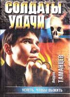 Андрей Таманцев Успеть, чтобы выжшъ 5-17-007692-4