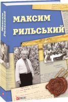 Колесник Вікторія, Панченко Володимир Максим  Рильський 978-966-03-8321-0