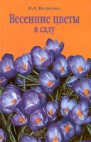 Н. А. Петренко Весенние цветы в саду 5-93457-027-7