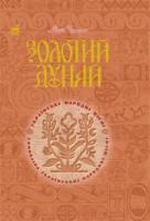 Чумарна Марія Іванівна Золотий Дунай. Символіка української пісні. 966-692-80-6