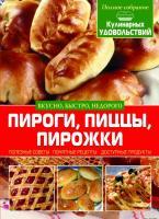 Жукова Ирина Пироги, пиццы, пирожки 978-617-7352-04-3