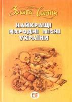 Упоряд. Г. Басюк Золота сотня. Найкращі народні пісні України 978-966-1651-09-7