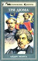 Моруа Андре Три Дюма: Романизированная биография 5-85880-555-8
