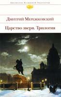Мережковский Дмитрий Царство зверя : трилогия 978-5-699-52299-6