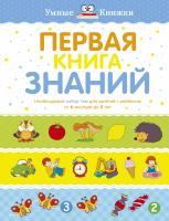 Земцова Ольга Первая книга знаний. Необходимый набор тем для занятий с ребенком от 6 месяцев до 3 лет 978-5-389-13413-3