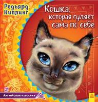 Редьярд Кіплінг Английская классика . Кошка, которая гуляет сама по себе