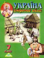 Україна. Історичний атлас. 7 клас 978-617-7208-15-9