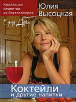 Юлия Высоцкая Коктейли и другие напитки. Коллекция