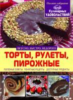 Жукова Ирина Торты, рулеты, пирожные 978-617-7270-18-7