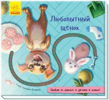 Меламед Геннадій Книжка с дорожкой. Любопытный щенок 978-966-74-9107-9