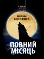 Кокотюха Андрій Повний місяць 978-966-8659-3-8