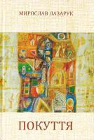 Лазарук Мирослав Покуття : вірші і поеми 978-617-7172-72-6