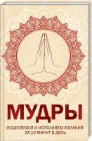 Попович Н. сост. Мудры. Исцеляемся и исполняем желания за 10 минут в день 978-617-12-5910-2
