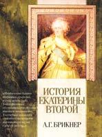 Брикнер Александр История Екатерины Второй 5-17-006492-6