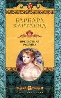 Барбара Картленд Прелестная Ромина 5-9524-1083-9