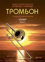 Жульєв Анатолій Петрович Тромбон. Випуск 1. 978-966-10-3835-5