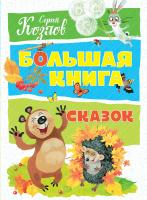 Козлов Сергей Большая книга сказок 978-5-389-14475-0
