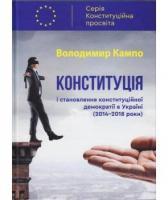 Кампо Володимир Конституція і становлення конституційної демократії в Україні (2014-2018 роки) 978-966-279-111-2