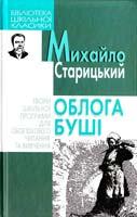 Старицький Михайло Облога Буші 978-966-339-796-2