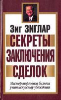 Зиг Зиглар Секреты заключения сделок 985-438-910-3