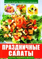 Ландовска Анна Праздничные салаты 978-617-08-0191-3