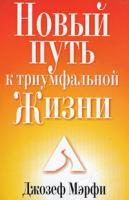 Джозеф Мэрфи Новый путь к триумфальной жизни 978-985-15-0509-4, 0-13-585398-2