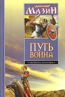 Александр Мазин Путь воина 5-17-036076-2, 5-9725-0368-9
