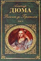 Александр Дюма Виконт де Бражелон. В 2 томах. Том 2. Части 4-6 978-5-699-39592-7