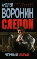 Андрей Воронин Слепой. Черный океан 978-985-16-7532-2