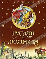 А. С. Пушкин Руслан и Людмила 978-5-373-03960-4