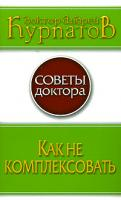 Андрей Курпатов Как не комплексовать 978-5-373-01864-7