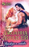 Джоанна Линдсей Вражда и любовь 978-617-12-5865-5