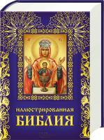 сост. П. Михалицын Иллюстрированная Библия 978-966-14-1297-1