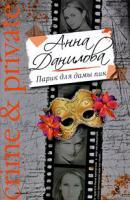 Анна Данилова Парик для дамы пик 978-5-699-33082-9