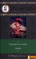 Франко Іван Перехресні стежки. Лірика 978-966-14-0547-8