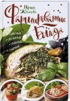 Жиляева Ирина Фаршированные блюда. Мясные, овощные, грибные, сырные 978-617-12-3410-9