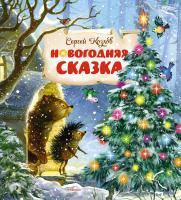 Козлов Сергей Новогодняя сказка 978-5-389-11912-3