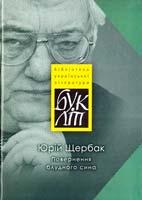 Щербак Юрій Повернення блудного сина: оповідання і повість 978-617-605-046-9