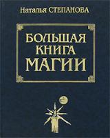 Наталья Степанова Большая книга магии 5-7905-0302-0