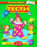 Земцова О. Тести для дітей 2-3 років: навчальний посібник 978-966-605-668-2