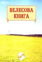 Карпенко Микола Велесова книга. Переспіви 966-8387-18-х