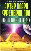 Артур Кларк, Фредерик Пол Последняя теорема 978-5-699-56388-3