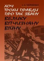 Черненко Іван Хоч трохи правди про так звану Велику Вітчизняну війну 978-966-2434-35-4