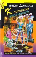 Донцова Дарина Корпоратив королевской династии 978-5-699-87225-1