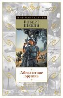 Шекли Роберт Абсолютное оружие 978-5-389-12754-8