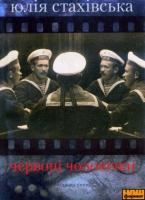 Стахівська Юлія Червоні чоловічки 978-966-1676-11-3