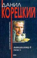 Корецкий Д.А. Антикиллер 2: Роман: В 2 тт: Т. 1 5-699-07152-0