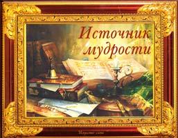 Авт.-сост. Л.А. Кратенко Источник мудрости 978-617-594-260-4