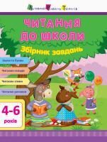 Моісеєнко С.В. АРТ Читання до школи. Збірник завдань 978-617-09-4511-2