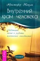 Пензак Кристофер Внутренний храм человека. Медитации, магия и развитие психических способностей 978-5-9573-1779-1